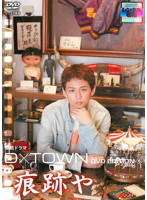D×TOWN DVD EDITION 6 痕跡や
