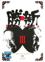 「勝・新」 KATSUARA ディレクターズカット III