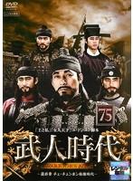 武人時代 最終章 ~チェ・チュンホン執権時代~ 75