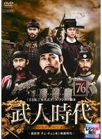 武人時代 最終章 ~チェ・チュンホン執権時代~ 76