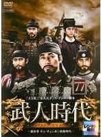 武人時代 最終章 ~チェ・チュンホン執権時代~ 77