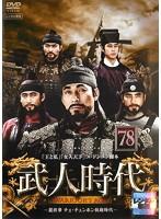 武人時代 最終章 ~チェ・チュンホン執権時代~ 78