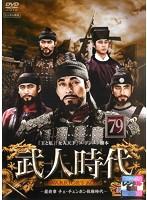 武人時代 最終章 ~チェ・チュンホン執権時代~ 79