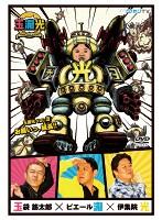 玉瀧光 Vol.3