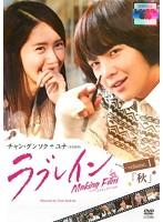 ラブレイン Making Film 1 「秋」