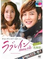ラブレイン Making Film 3 「北海道」