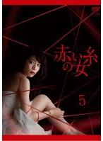 赤い糸の女 5