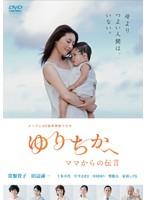 メ~テレ50周年特別ドラマ ゆりちかへ ママからの伝言【特別版】