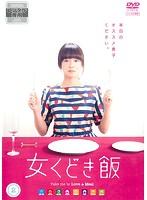 女くどき飯 2