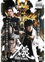 牙狼<GARO>~魔戒ノ花~ Vol.5