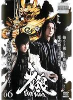 牙狼<GARO>~魔戒ノ花~ Vol.6