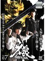 牙狼<GARO>~魔戒ノ花~ Vol.7