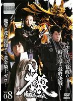 牙狼<GARO>~魔戒ノ花~ Vol.8