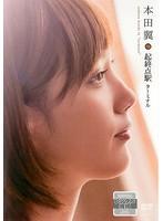 本田翼 in 『起終点駅 ターミナル』