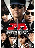 ゴリラ・警視庁捜査第8班 セレクション-2 5
