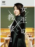 女王の教室 (韓国TVドラマ) 1
