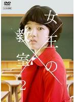 女王の教室 (韓国TVドラマ) 2