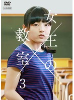 女王の教室 (韓国TVドラマ) 3