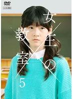 女王の教室 (韓国TVドラマ) 5
