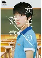 女王の教室 (韓国TVドラマ) 6