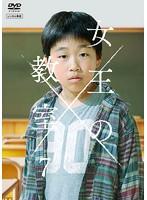 女王の教室 (韓国TVドラマ) 7