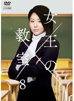 女王の教室 (韓国TVドラマ) 8