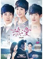熱愛≪完全版≫ Vol.3