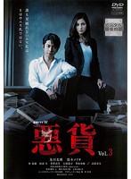 連続ドラマW 悪貨 Vol.3