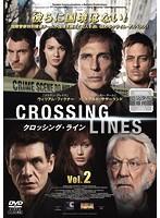 クロッシング・ライン シーズン1 Vol.2