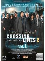 クロッシング・ライン シーズン2 Vol.1