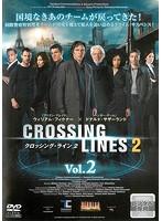 クロッシング・ライン シーズン2 Vol.2