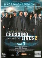クロッシング・ライン シーズン2 Vol.3