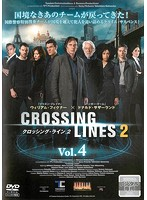 クロッシング・ライン シーズン2 Vol.4