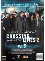クロッシング・ライン シーズン2 Vol.5