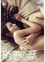 連続ドラマW 硝子の葦~garasu no ashi~ Vol.2