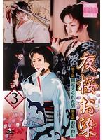 夜桜お染 第3巻