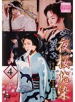 夜桜お染 第4巻