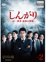 連続ドラマW しんがり~山一證券 最後の聖戦~ Vol.2