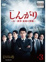 連続ドラマW しんがり~山一證券 最後の聖戦~ Vol.3