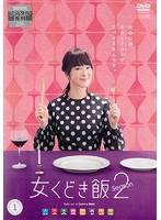 女くどき飯 Season2 1
