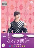 女くどき飯 Season2 2