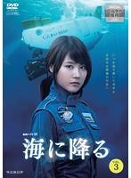 海に降る Vol.3