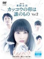 東野圭吾 カッコウの卵は誰のもの Vol.2