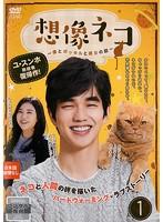 想像ネコ~僕とポッキルと彼女の話~ Vol.1