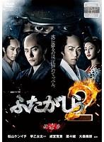 連続ドラマW ふたがしら2 Vol.1