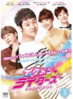 イケメン ライダーズ~ソウルを駆ける恋 Vol.3