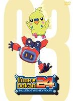 タイムボカン24(3)