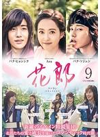 花郎<ファラン>【テレビ放送版】 Vol.9