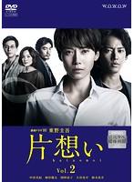 連続ドラマW 東野圭吾「片想い」 Vol.2