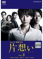 連続ドラマW 東野圭吾「片想い」 Vol.3
